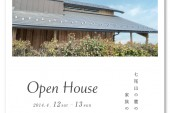 七尾の家オープンハウス
