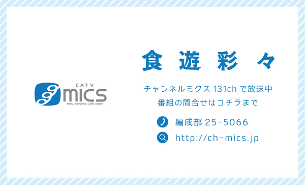 20130623_mics_omote