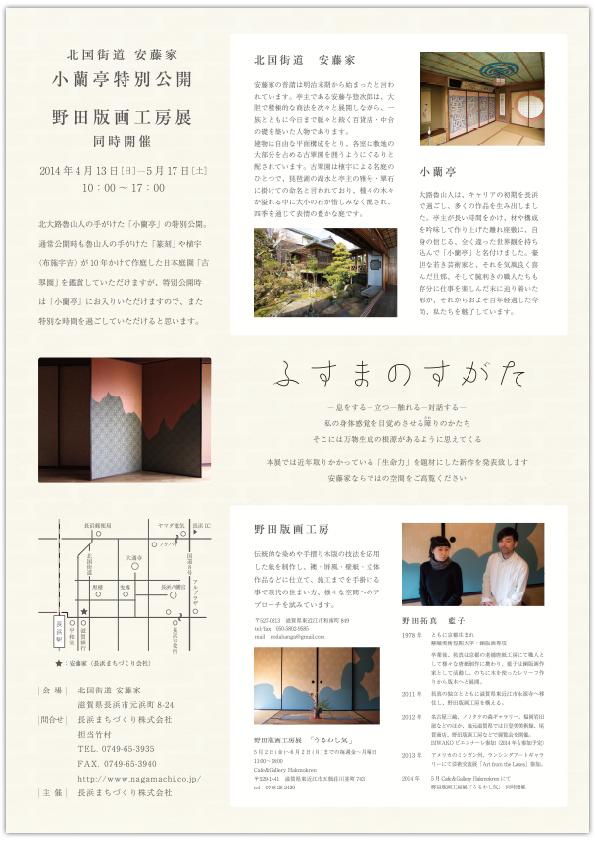 20140310_husuma_out