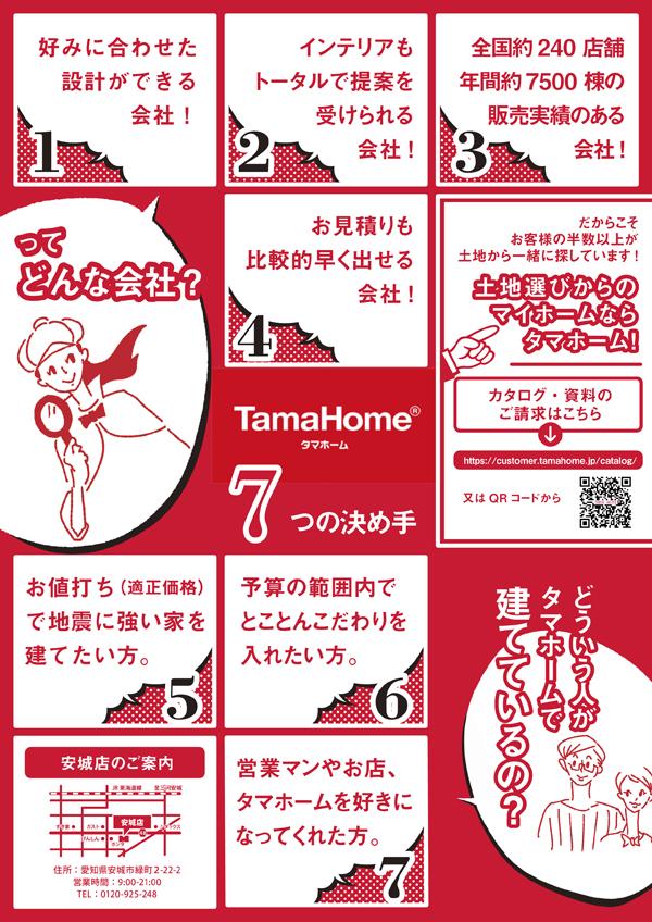 20151112_tamaA_01