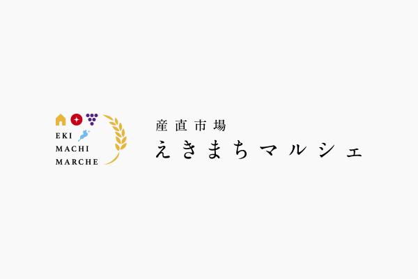 20170829_ekimachi_logo02
