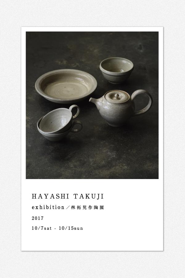 2017-hayashi-ytakuji-exhibition_01rgb