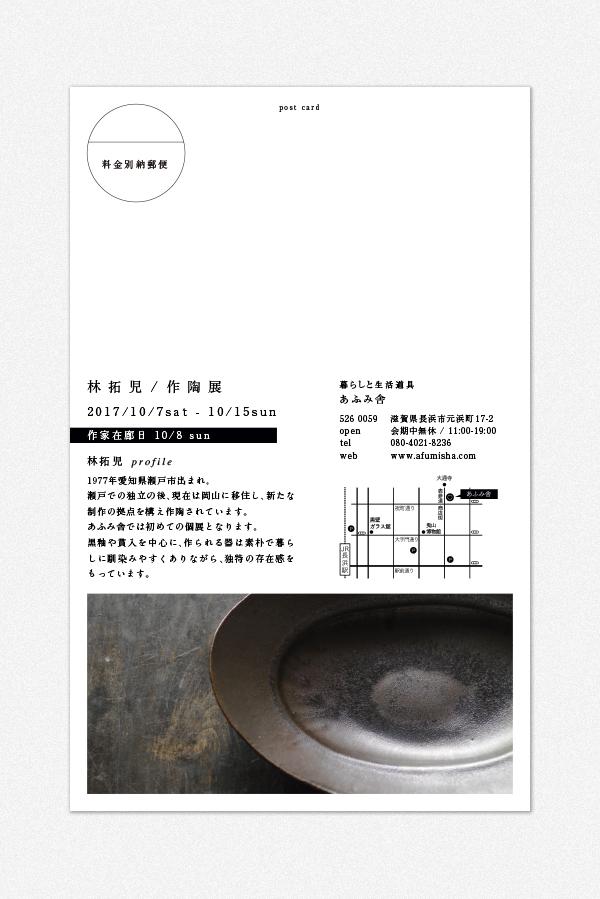 2017-hayashi-ytakuji-exhibition_02.rgb