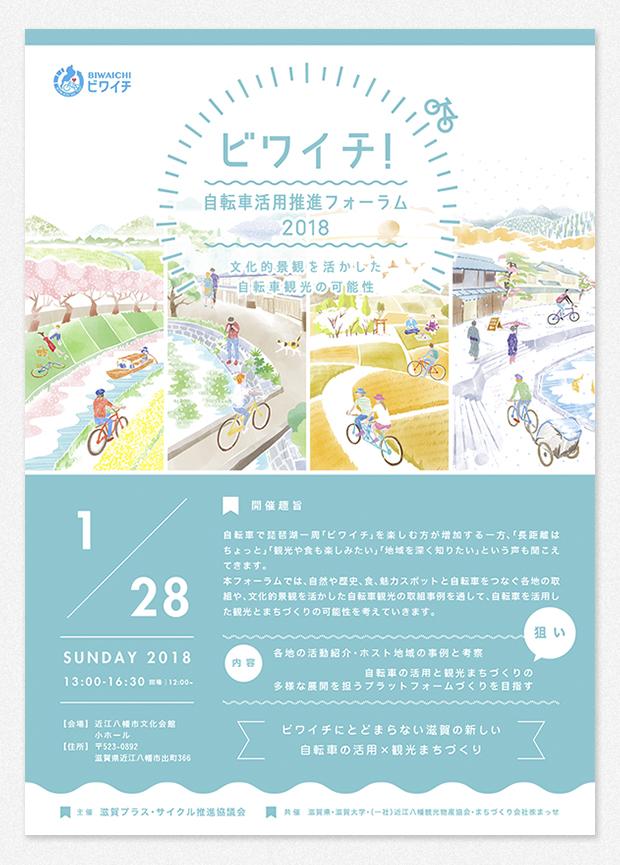 20180130_flyer-M