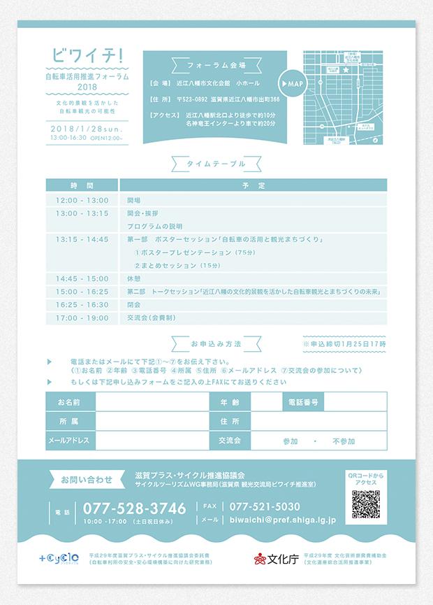 20180130_flyer-M2
