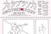 カサブランカ -ANOTHER STORY- フライヤー